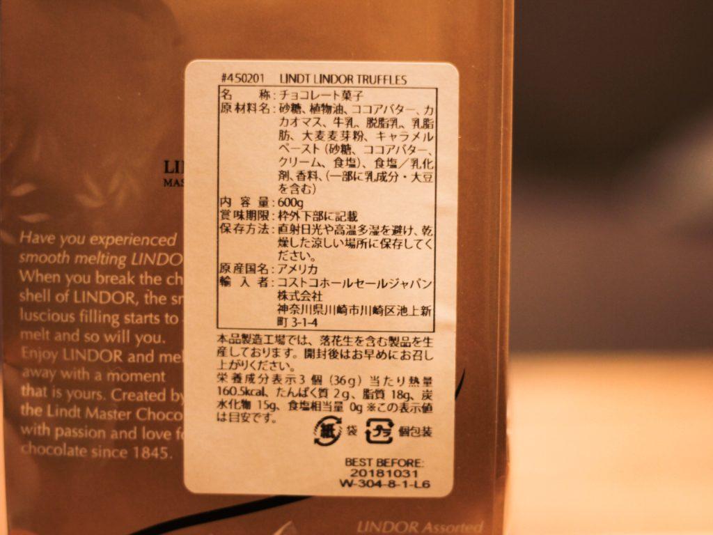 リンツ リンドール 商品タグ-コストコ