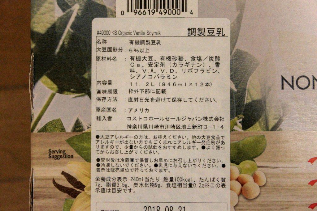 オーガニック豆乳 バニラ 成分 -コストコ