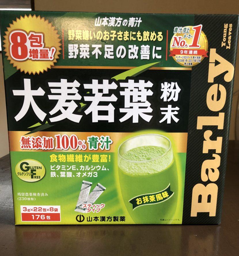 青汁 大麦若葉 -コストコ-パッケージ画像