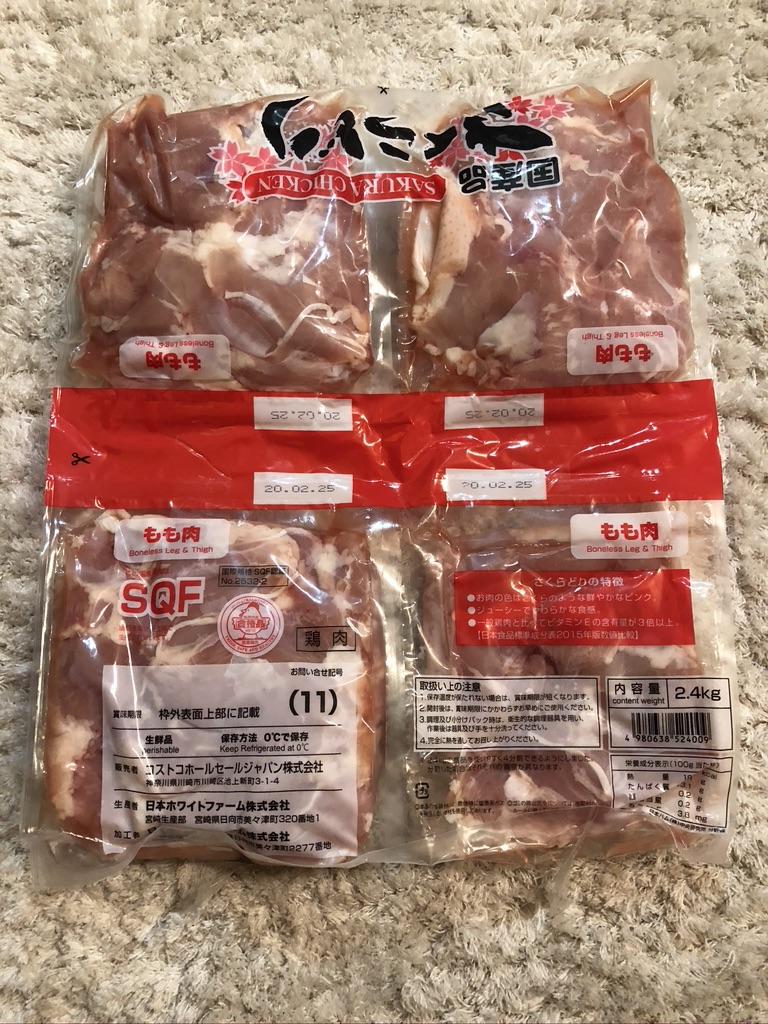 コストコさくらどり もも肉
